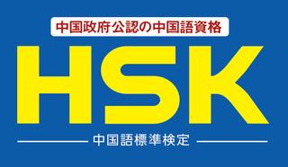 HSKheader.jpg